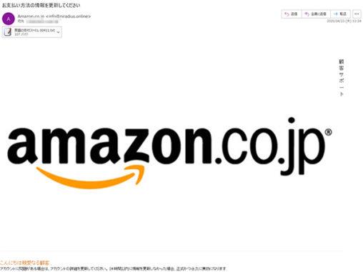 迷惑メール:お支払い方法の情報を更新してください (アマゾンを騙るメール)